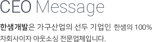 ceo message 이미지